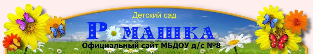 Детский сад №8